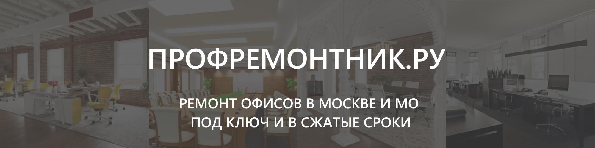 remont-ofisov-moskva-oblast